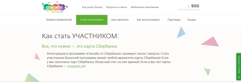 Сайт Сбербанк Спасибо