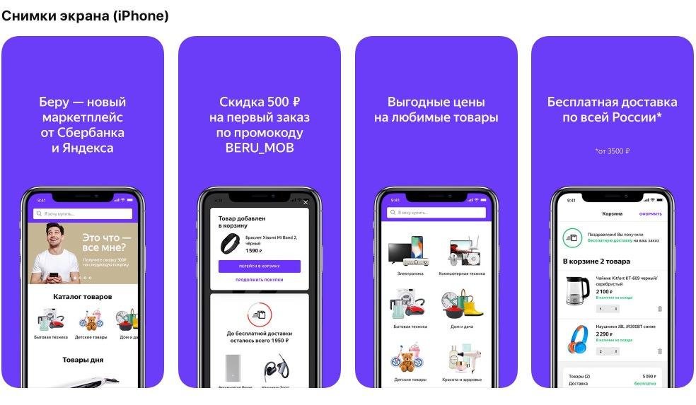 Как выглядит beru.ru на айфон