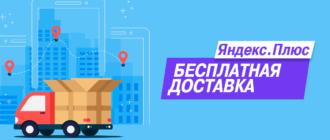 Бесплатная доставка на Beru.ru с Яндекс.Плюс