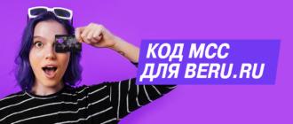 Код МСС для Beru.ru