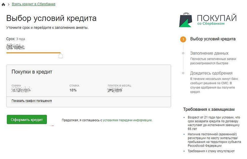 Рассрочка и кредит на Беру.ру, покупай со Сбербанком/карты рассрочки