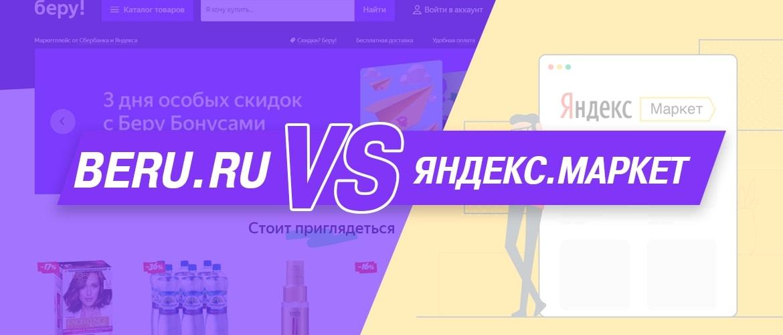 Беру или Яндекс Маркет?