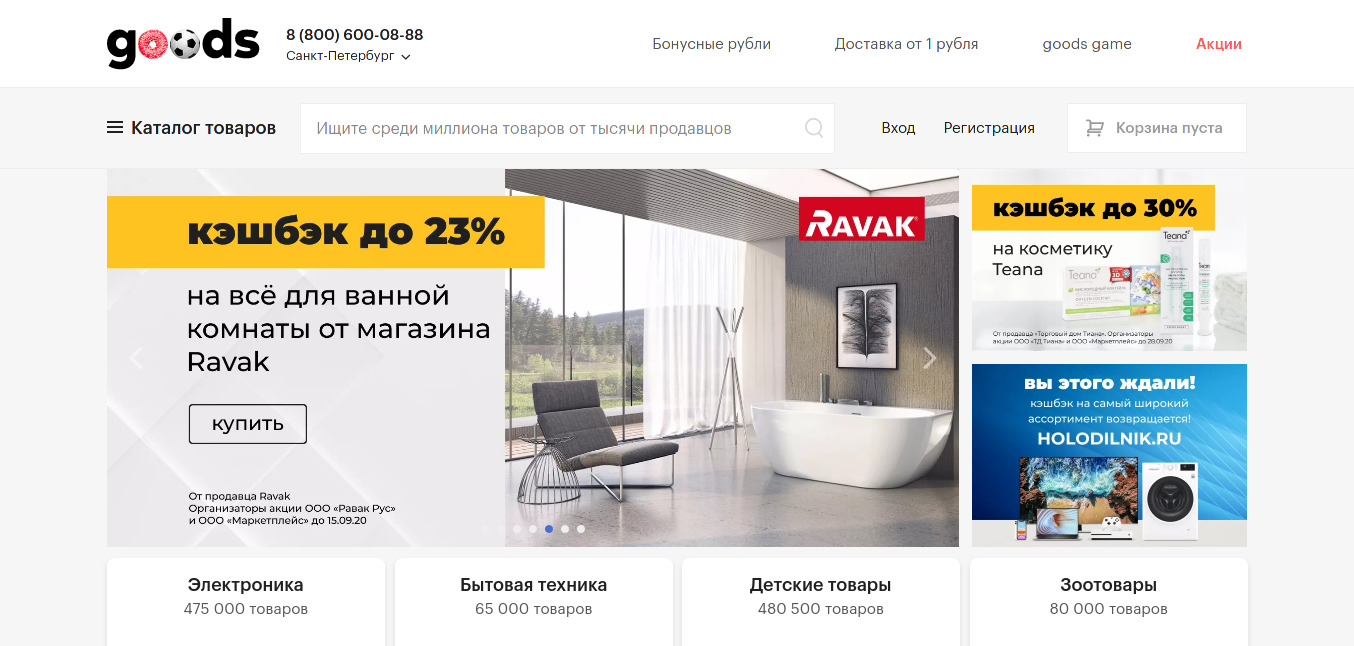 Главная Goods.ru