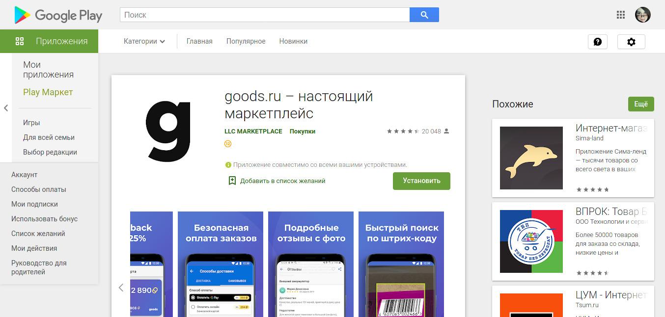 Приложение «Гудс» в Google Play