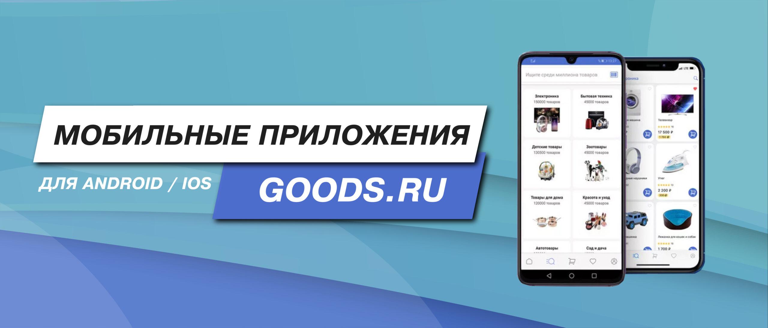 Приложения Goods