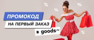 Промокод Goods.ru