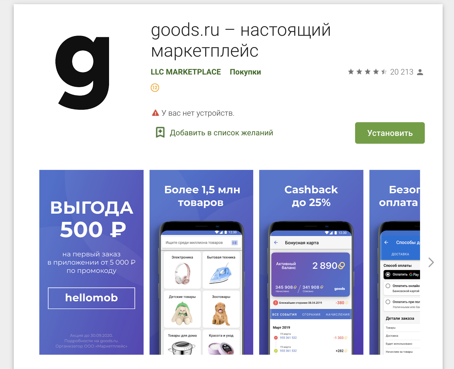 Приложение «Гудс» на Андроид