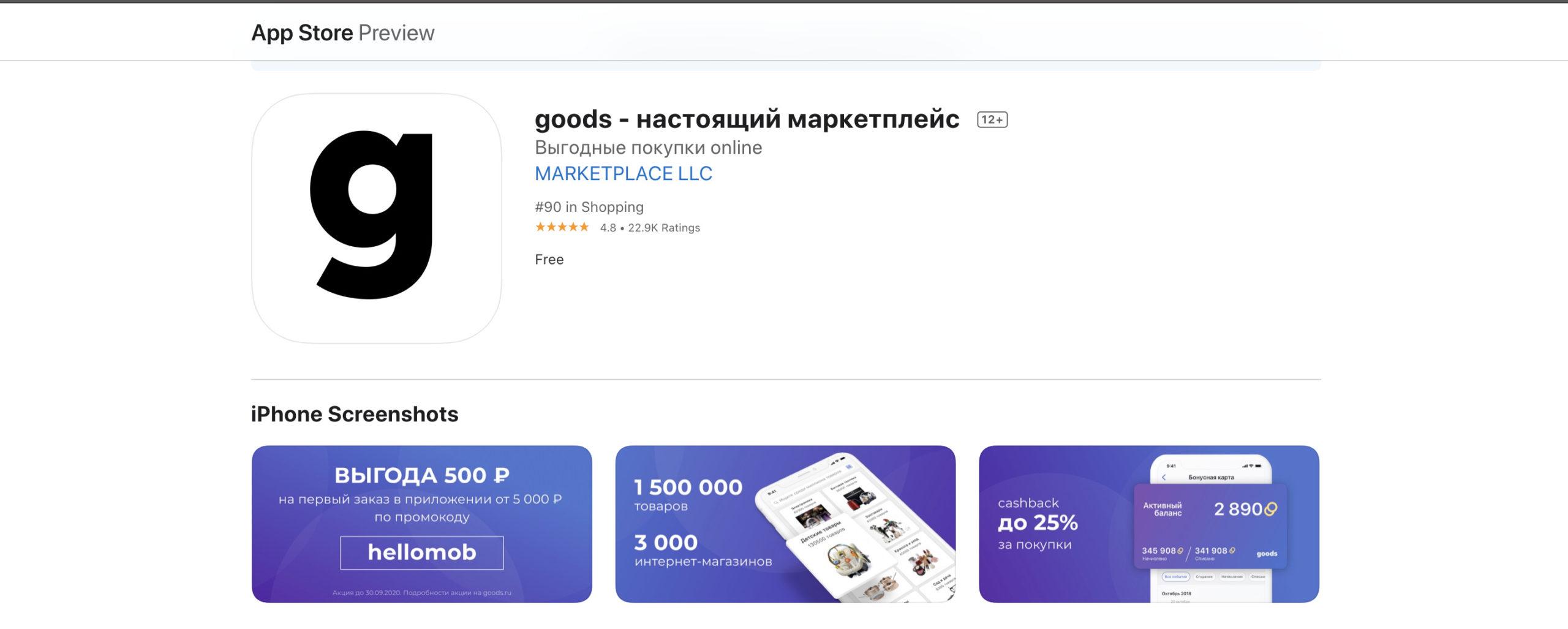 Скачать приложение «Гудс» из AppStore