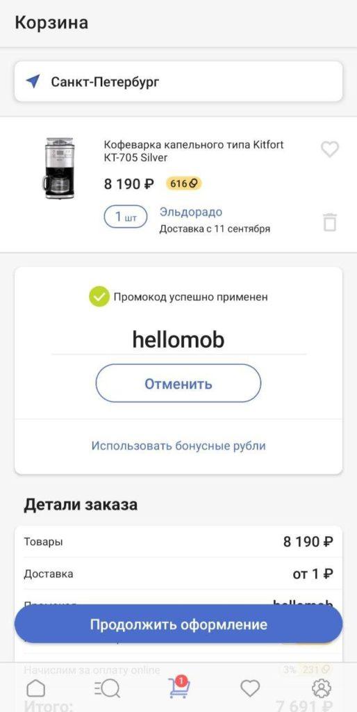 Промокод на первый заказ в Goods.ru