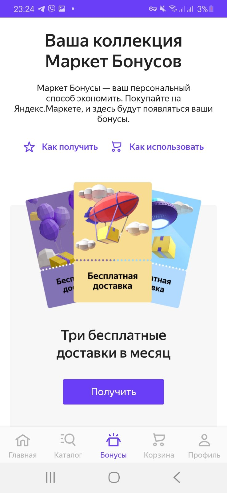 Что случилось с Беру? — Перенос на Яндекс.Маркет!