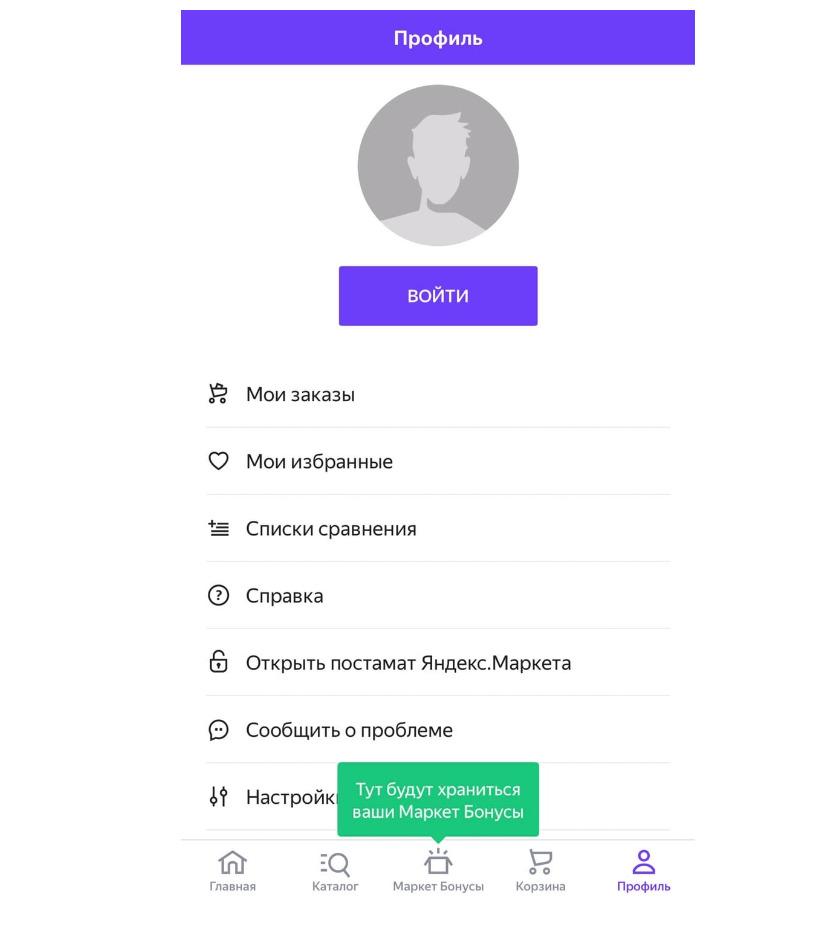 Личный кабинет Яндекс.Маркет — Инструкция!