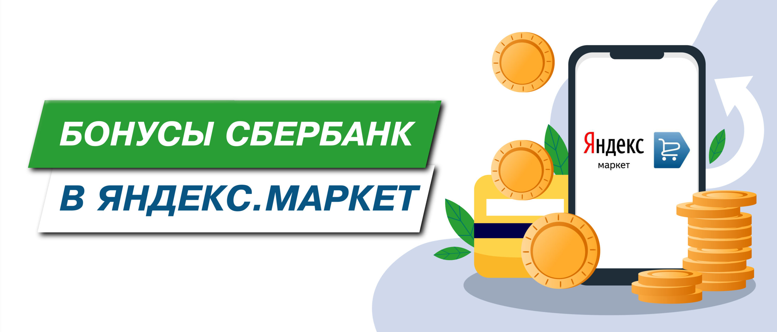 Бонусы от Сбербанка на Яндекс.Маркет