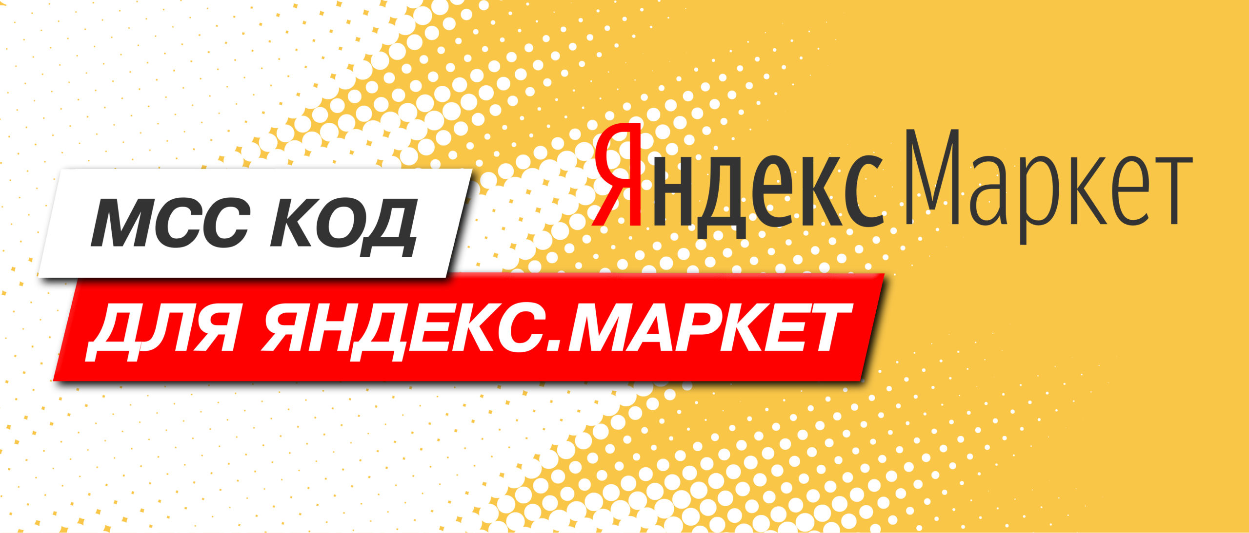 Код МСС для Яндекс.Маркет