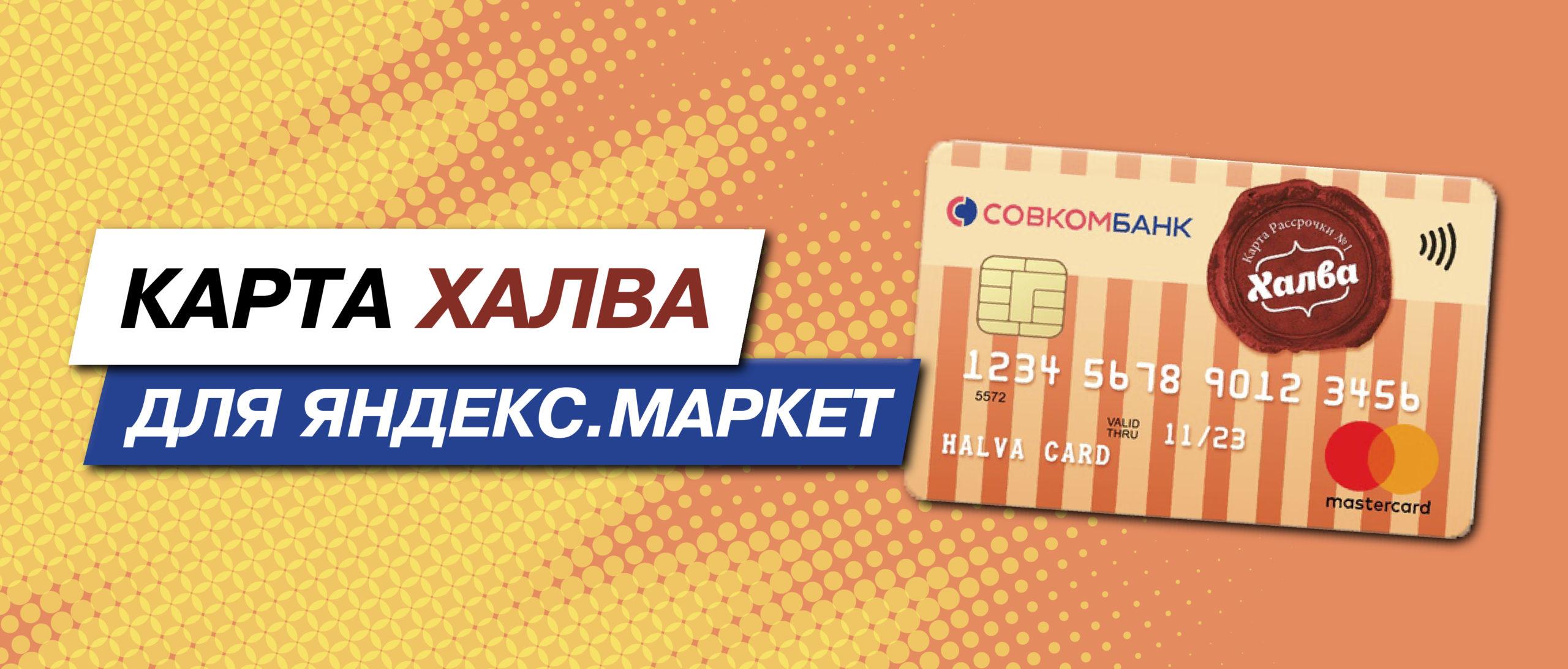 Карта Халва для Яндекс.Маркет