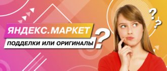 Яндекс Маркет — подделки или оригиналы?