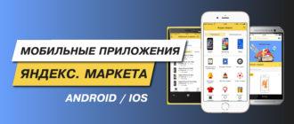 Приложения Яндекс.Маркет