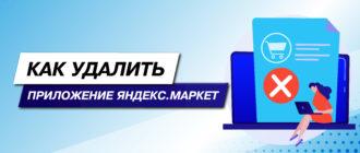 Как удалить приложение Яндекс.Маркет