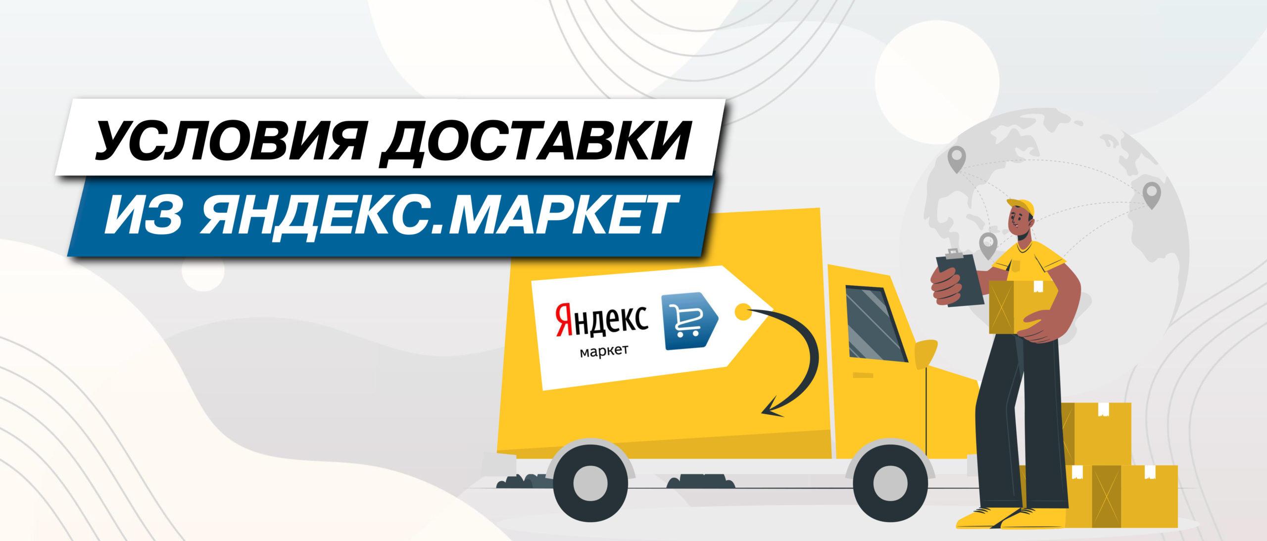 Доставка из Яндекс.Маркет