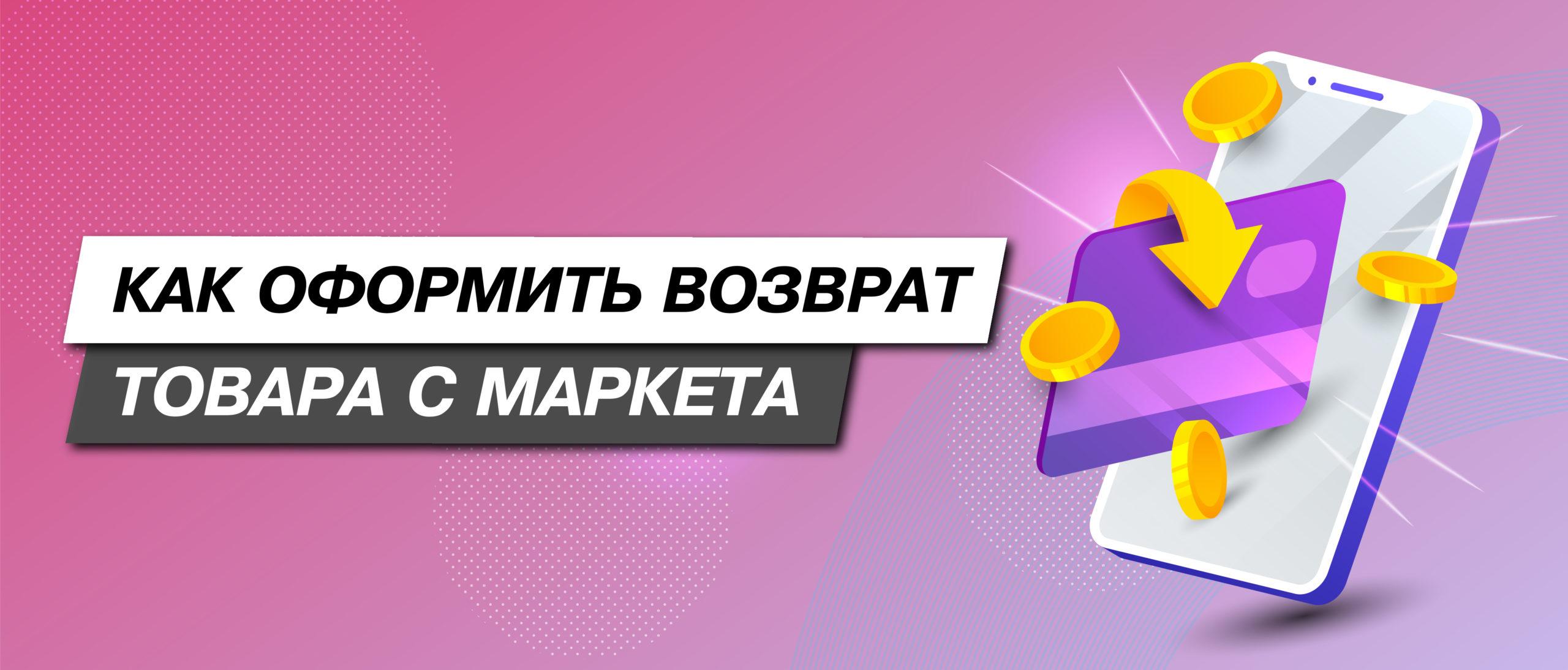 Как вернуть товар — Яндекс Маркет