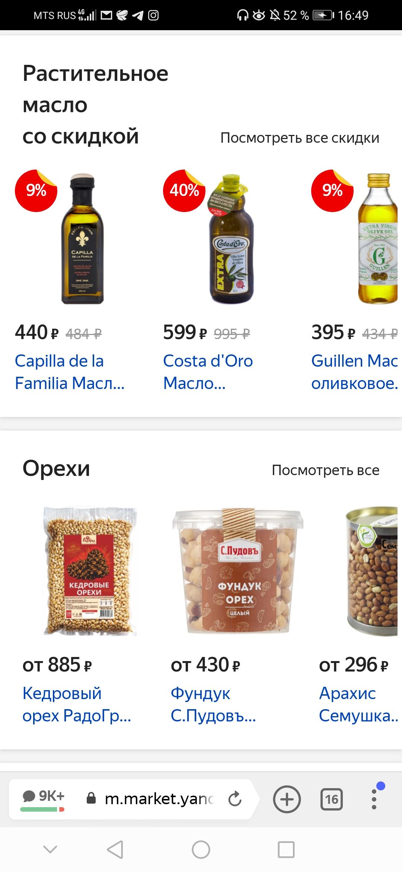 Почему на Яндекс.Маркете такие большие скидки?