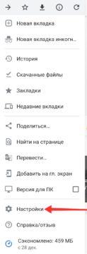 Как удалить приложение Яндекс Маркет с телефона?