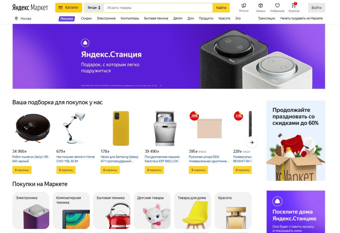 На Яндекс.Маркете подделки или оригиналы?