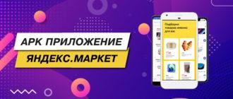 АПК приложение Яндекс.Маркет