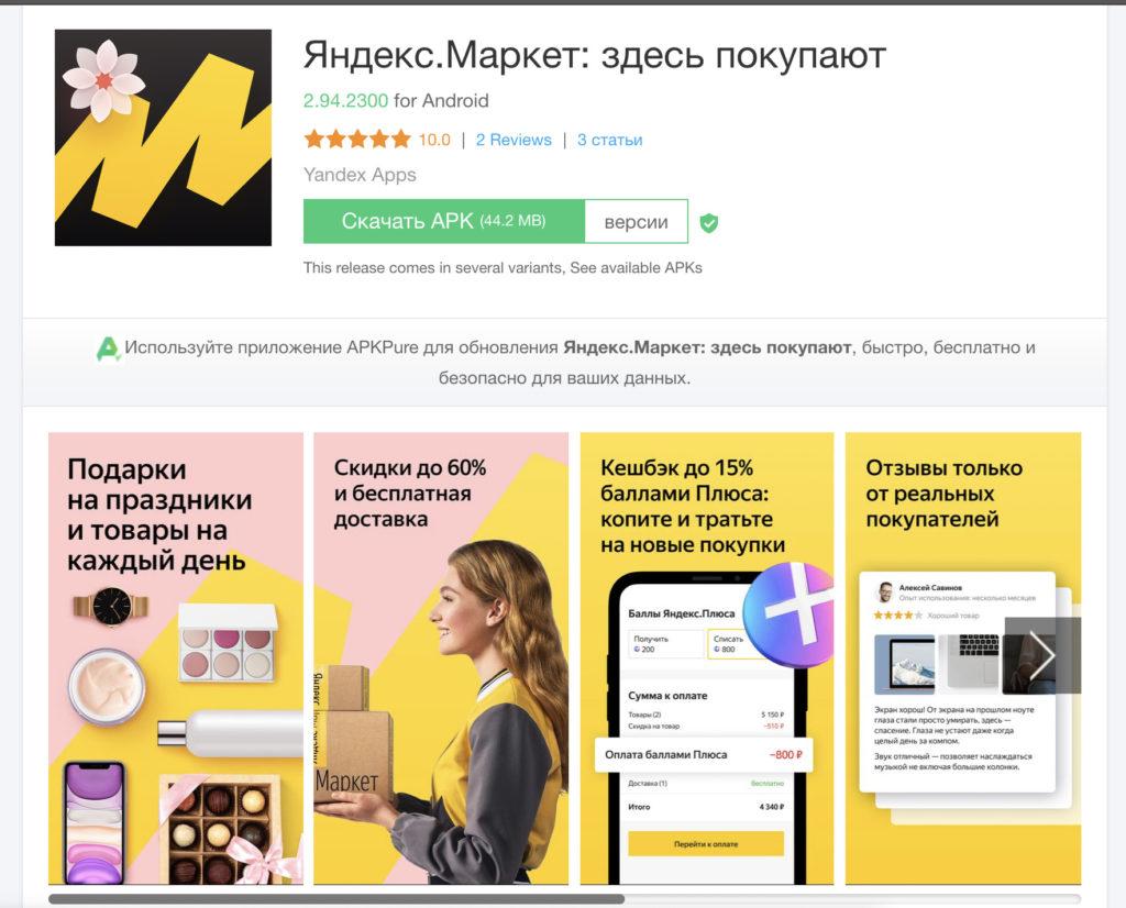 APK-приложение Яндекс.Маркет