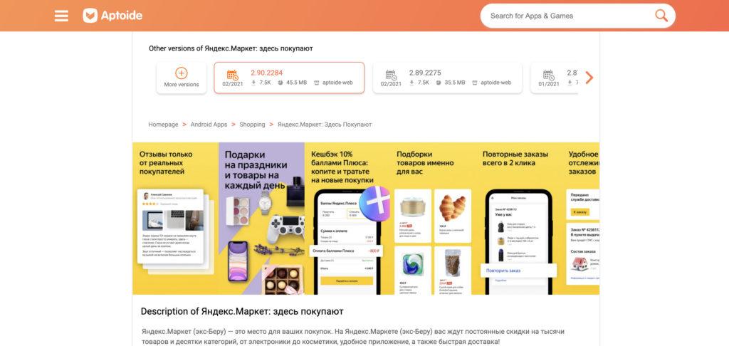 APK Яндекс.Маркета