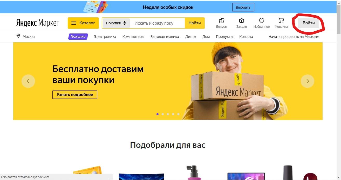 Войти в Яндекс.Маркет