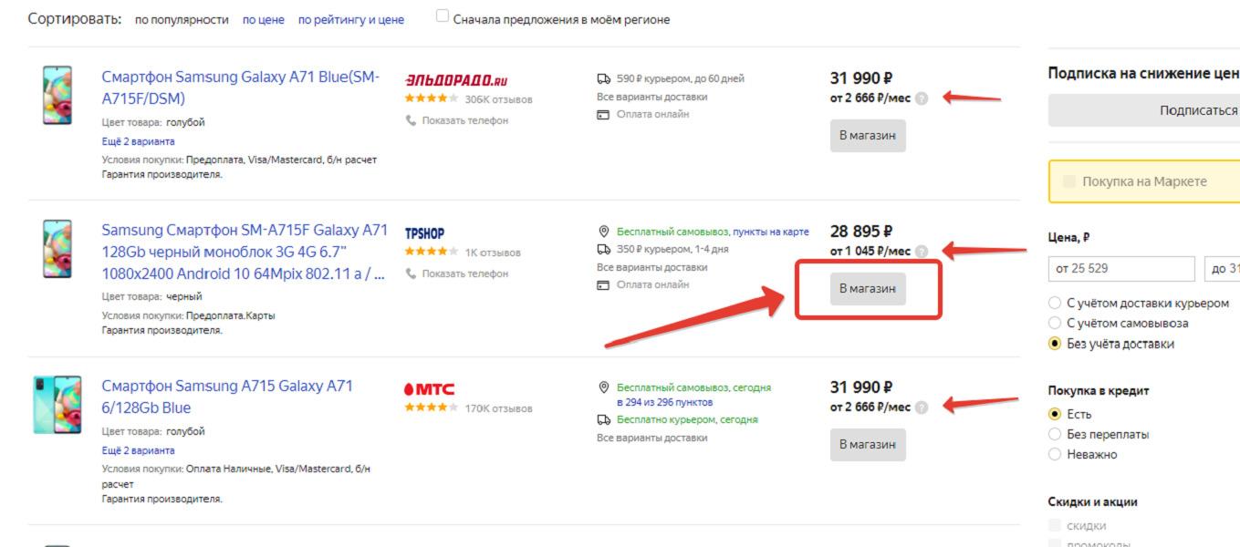 Как покупать на Яндекс.Маркете в рассрочку без процентов?
