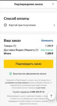 Все про постоматы Яндекс.Маркета, как ими пользоваться