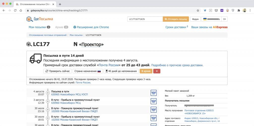 Как отследить посылку с Яндекс.Маркета?