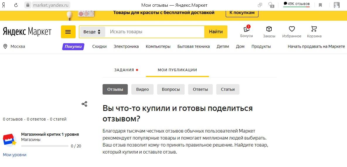 Возврат товара с Яндекс.Маркет