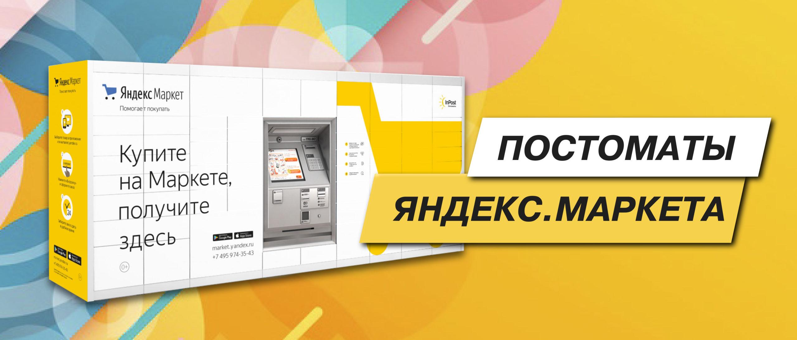 Постоматы Яндекс Маркет