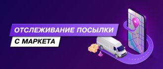 Отследить посылку с Яндекс.Маркет?