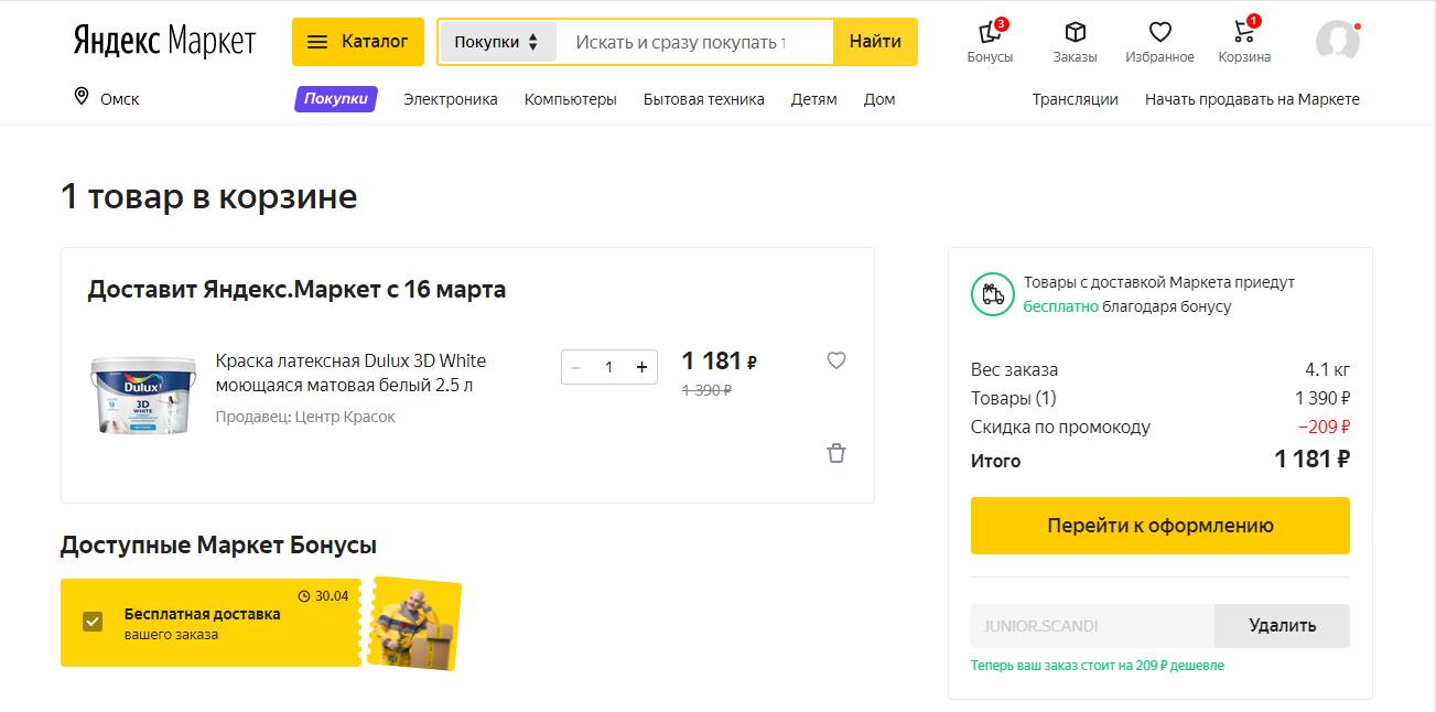 Как получить промокод на первый заказ в Яндекс.Маркет