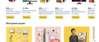 Доставка из Яндекс.Маркет в Лиски, сроки, пункты выдачи, каталог