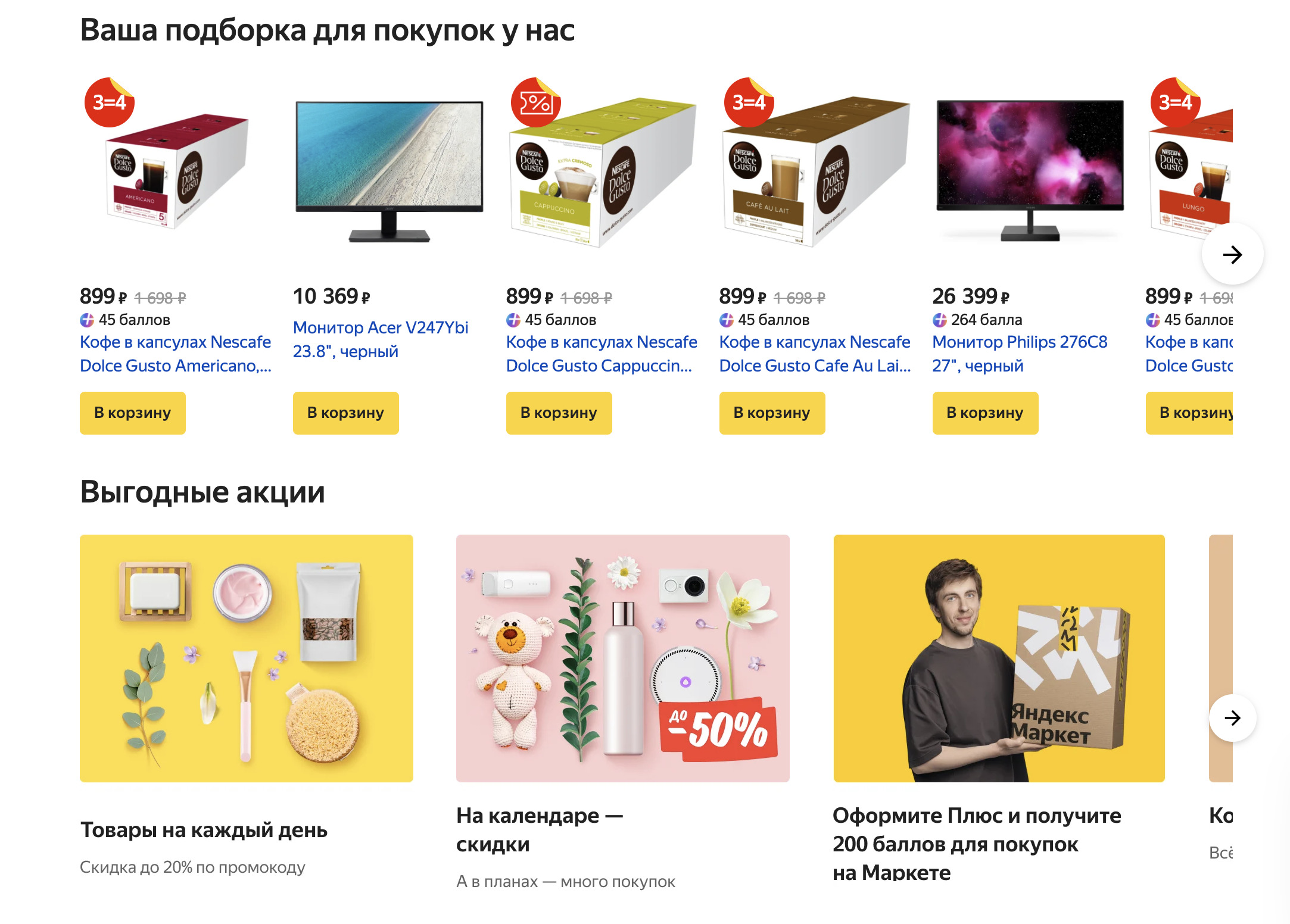 Доставка из Яндекс.Маркет в Сарапул, сроки, пункты выдачи, каталог
