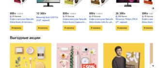 Доставка из Яндекс.Маркет в Шали, сроки, пункты выдачи, каталог