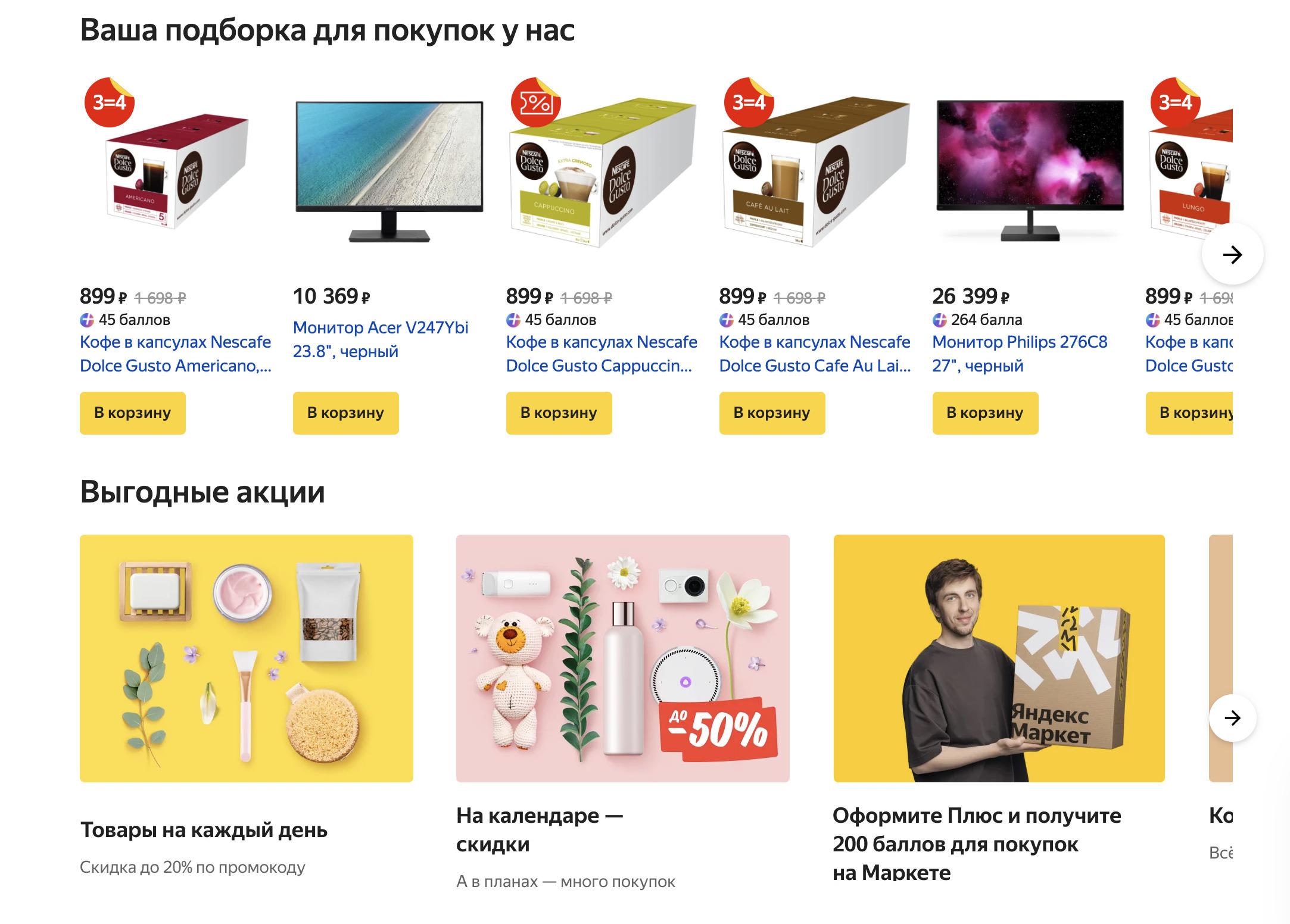 Доставка из Яндекс.Маркет в Воткинск, сроки, пункты выдачи, каталог