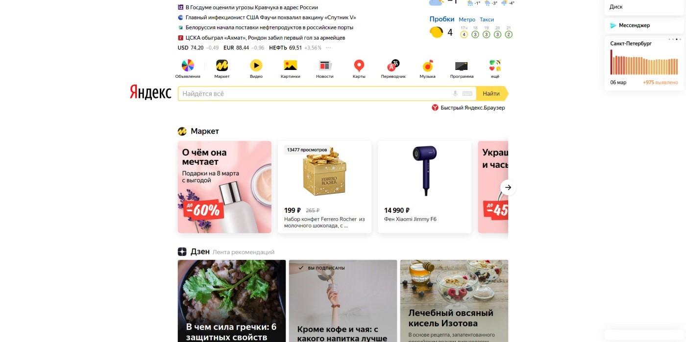 Как оформить заказ на Яндекс.Маркете?