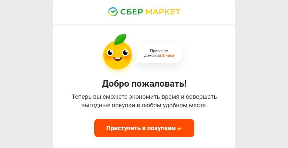 Что такое СберМаркет, как работает интернет-магазин