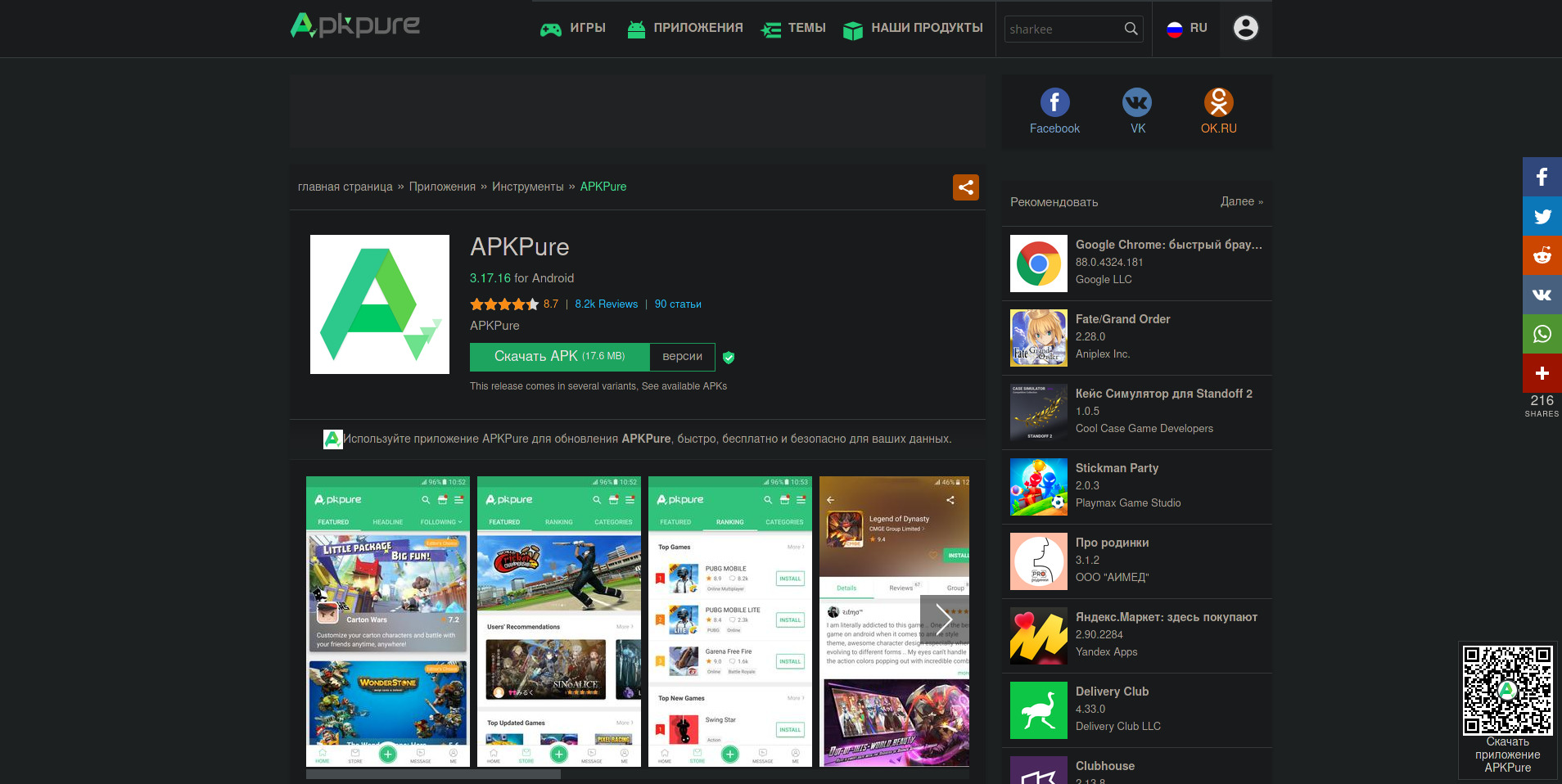 APK-приложение Яндекс Маркет