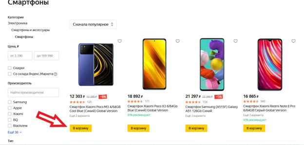 Условия покупки в кредит на Яндекс.Маркете