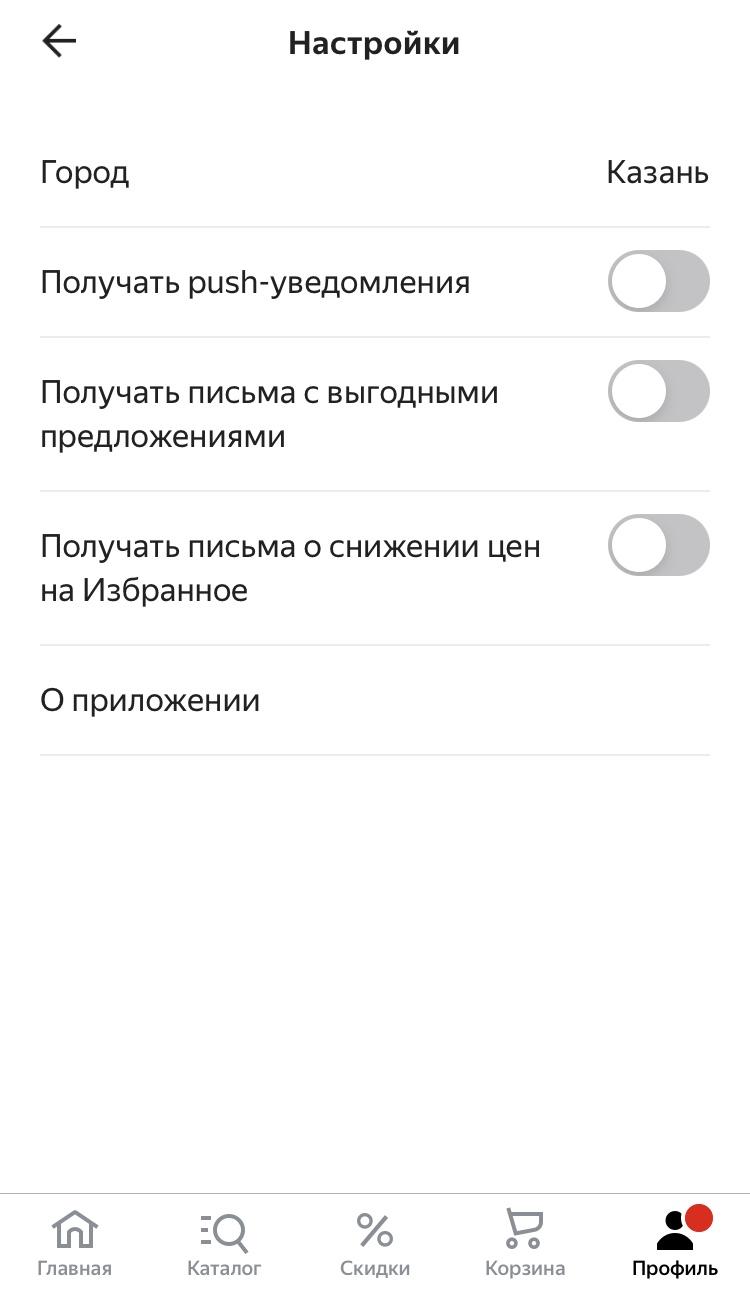 Приложение Яндекс.Маркет для IOS