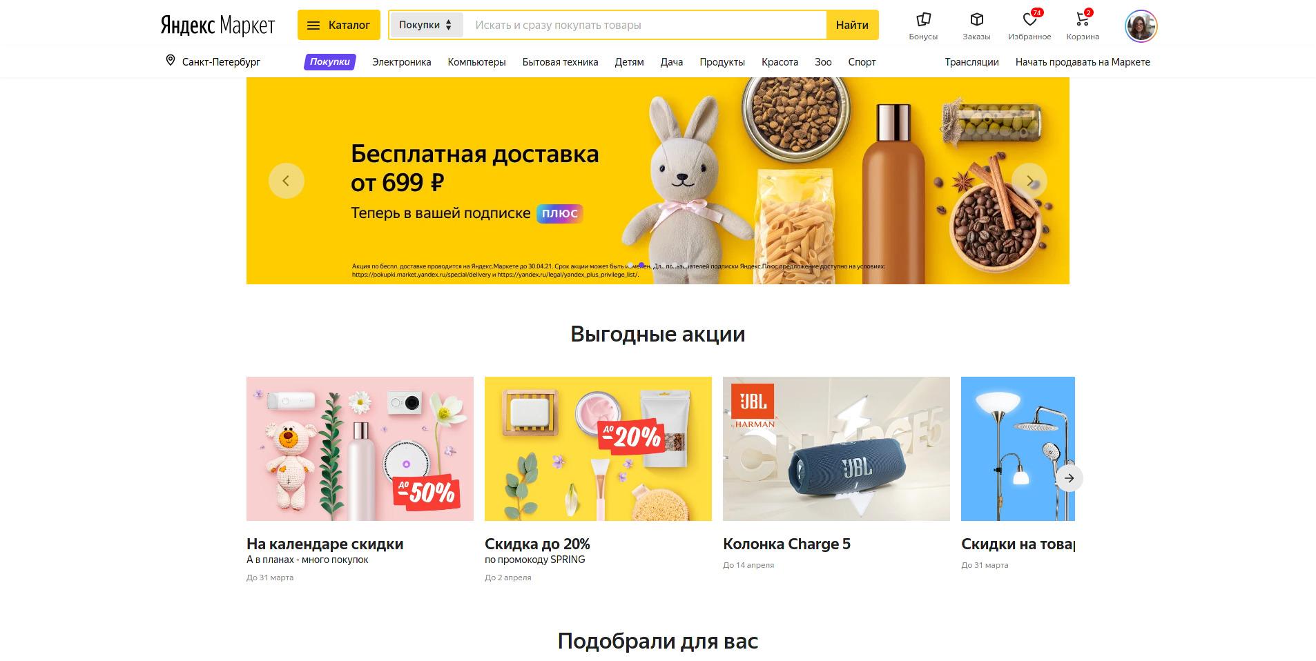 Как стать поставщиком Яндекс Маркета