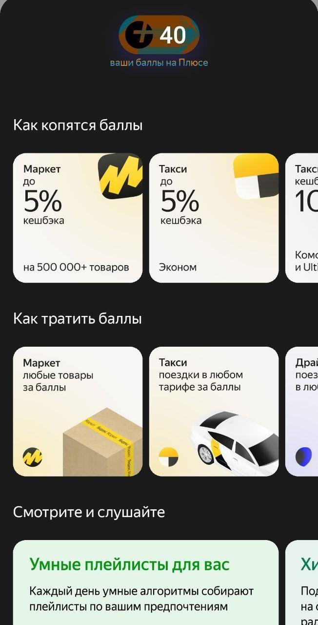 Мобильное приложение Яндекс.Маркет для Android